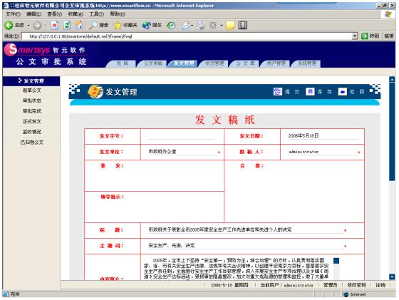 抄送格式 文件抄送格式 公文抄送格式